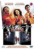 ジェイル・ブレーカー[DVD]