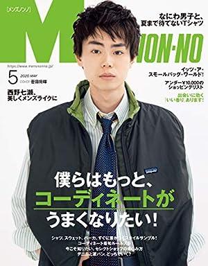 MEN'S NON-NO (メンズノンノ) 2020年5月号 [雑誌] (MEN'S NON-NO) Kindle版