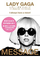 レディー・ガガ メッセージ LADY GAGA MESSAGE―I always have a vision! (MARBLE BOOKS)