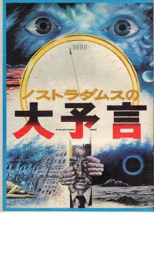 映画パンフレット 「ノストラダムスの大予言」 出演 丹波哲郎/黒沢年男/司葉子/由美かおる