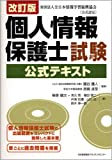 改訂版 個人情報保護士試験公式テキスト