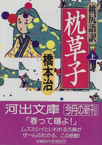 桃尻語訳 枕草子〈上〉