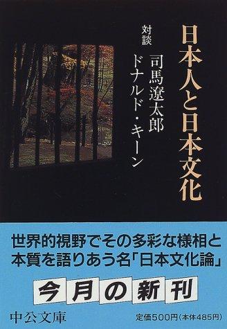 日本人と日本文化 (中公文庫)
