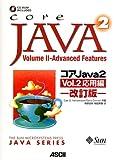 コアJava2〈Vol.2〉応用編 (サンソフトプレスシリーズ)