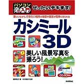 ぜったいデキます! カシミール3D 美しい風景写真を撮ろう! (パソコン楽ラク入門)