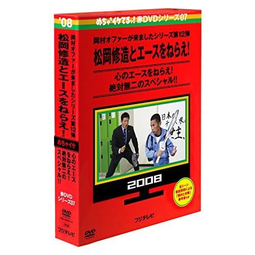 めちゃイケ 赤DVD第7巻 岡村オファーが来ましたシリーズ第12弾 松岡修造とエースをねらえ! (早期予約購入特典なし)