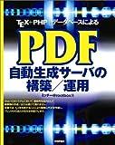 TEX+PHP+データベースによるPDF自動生成サーバの構築/運用