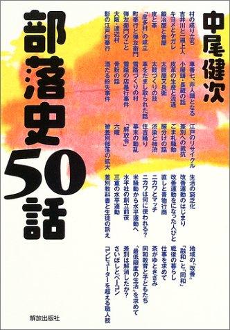 部落史50話