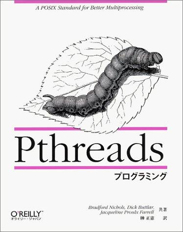 Pthreadsプログラミング