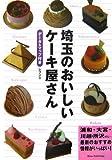 埼玉のおいしいケーキ屋さん データ&マップ付き