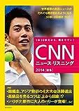 CNNニュースリスニング 2014秋冬