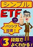 シンプル ETFでパッシブ投資!: 3段階でよくわかる! (図解付き投資解説書)