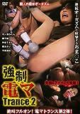 強制電マTrance 2 ~絶叫フルオン!電マトランス第2弾!~ ZONE [DVD]