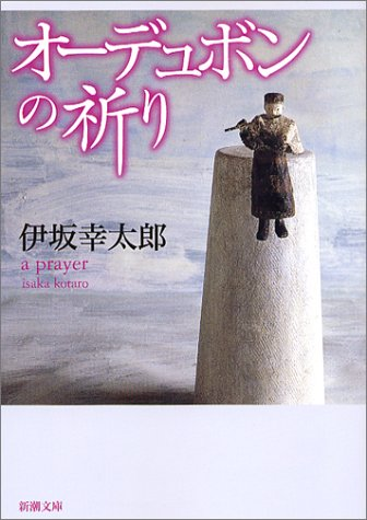 中毒必至! 読み始めたら止まらない、伊坂幸太郎オススメ文庫小説ランキング 3番目の画像