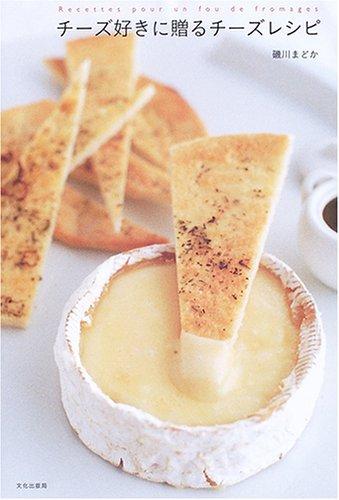 チーズ好きに贈るチーズレシピ
