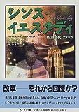 シンス・イエスタデイ―1930年代・アメリカ (ちくま文庫)
