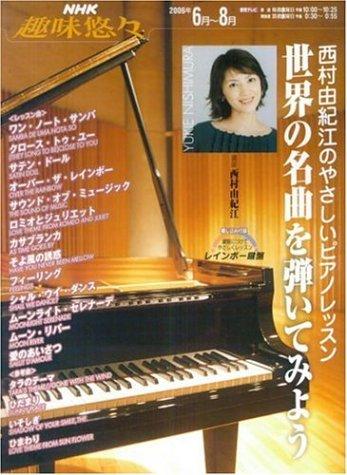 NHK趣味悠々 西村由紀江のやさしいピアノレッスン 世界の名曲を弾いてみよう (NHK趣味悠々)西村 由紀江