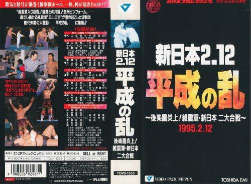 新日本2・12平成の乱‾後楽園炎上!維震軍・新日本 二大合戦!‾ [VHS]