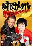 拳から龍が出よったわぁぁぁ!! [DVD]