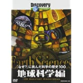 ディスカバリーチャンネル 「なぜ?」に挑んだ科学の歴史100 地球科学編 [DVD]