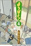 よつばと! (4) (電撃コミックス (C102-4))のサムネイル