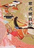 紫式部日記  ビギナーズ・クラシックス 日本の古典 (角川ソフィア文庫—ビギナーズ・クラシックス 日本の古典)