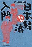 マンガ日本経済入門〈Part4〉 (日経ビジネス人文庫)