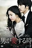 男が愛する時 (ノーカット版) DVD-BOX2