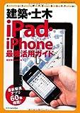 建築・土木iPad・iPhone最強活用ガイド (エクスナレッジムック)