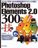 Photoshop Elements2.0 300の技—デジカメ写真・Web画像処理のテクニック満載!