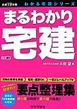 まるわかり宅建 平成19年版 (2007) (わかる宅建シリーズ)