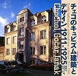 チェコのキュビズム建築とデザイン1911-1925 -ホホル、ゴチャール、ヤナーク- (INAX BOOKLET)