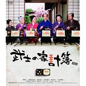 武士の家計簿(DVD)
