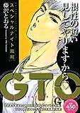 GTO スペシャルナイト裁判 (講談社プラチナコミックス)