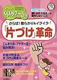 PHPくらしラク~る♪ 2016年 09 月号 [雑誌] -