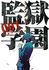 監獄学園-プリズンスクール- ~25巻 (平本アキラ)