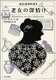 老女の深情け―迷宮課事件簿〈3〉 (ハヤカワ・ミステリ文庫)