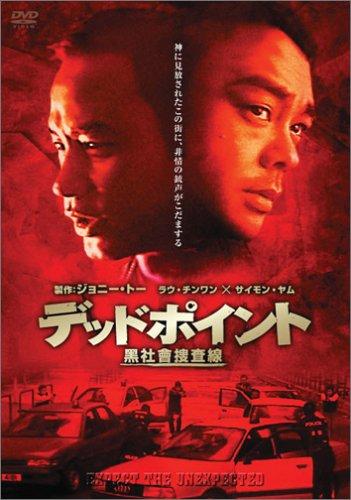 デッドポイント [DVD]
