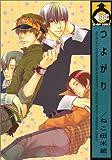 つよがり / ねこ田 米蔵 のシリーズ情報を見る