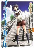 プラナス・ガール2巻 (デジタル版ガンガンコミックスJOKER)
