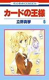 カードの王様 6 (花とゆめコミックス)
