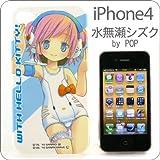 iPhone4専用★ハローキティといっしょ!キャラクタージャケット(水無瀬シズク by POP)SANW-02B