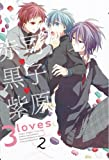 3loves 2  赤司→黒子←紫原 (F-BOOK)