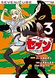 セブン3 3 (少年チャンピオン・コミックス・タップ!)