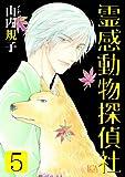 霊感動物探偵社 5 (LGAコミックス)