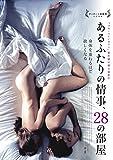 あるふたりの情事、28の部屋[DVD]