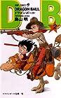 ドラゴンボール 第2巻 1986-01発売