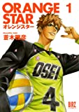 ORANGE STAR / 蒼木 雅彦 のシリーズ情報を見る