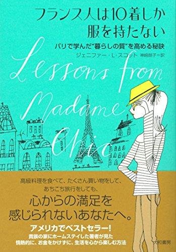 """フランス人は10着しか服を持たない~パリで学んだ""""暮らしの質"""