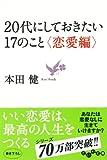 20代にしておきたい17のこと <恋愛編> (だいわ文庫)